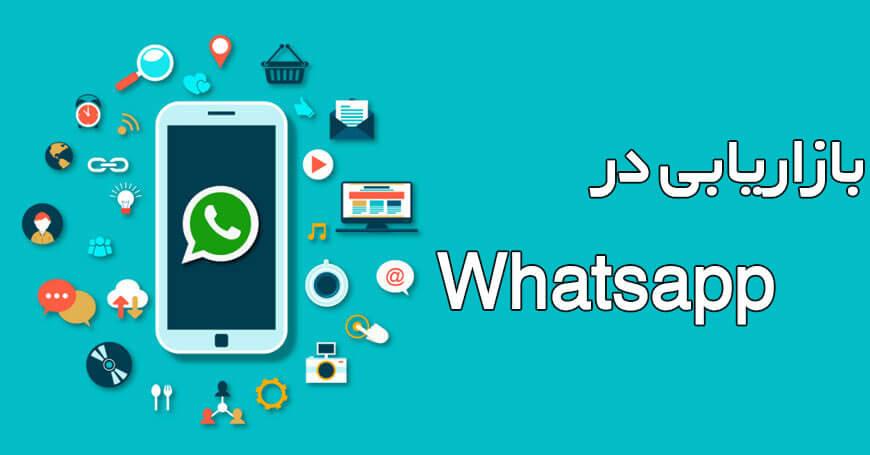 بازاریابی-در-واتساپ